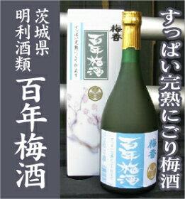 「百年梅酒・すっぱい完熟にごり梅酒(720ml・箱入)」