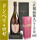 【シャンパン】(ロゼ・750ml)正規品 ドンペリニヨン【正規箱付】【送料無料】
