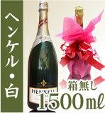 正規品ヘンケル・トロッケン<ドイツ>(マグナム・白・1.500ml)箱無【大きいシャンパン】