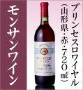 【モンサン プリンセスロワイヤル 赤 720ml】高級ぶどうを使い、じっくりと仕上げたワインです。山形県のワインモンサン プリンセスロワイヤル 赤720ml