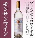 【モンサン プリンセスロワイヤル 白 720ml】フルーティーな香りと飲み飽きしないワインです山形県のワインモンサン プリンセスロワイヤル 白720ml