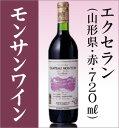 【モンサンエクセラン 赤 720ml】山形県米沢産の最高級ぶどう品種メルローを使用ミディアムタイプのワインです山形県のワインモンサンエクセラン 赤 720ml