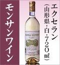 【モンサンエクセラン 白 720ml】山形県米沢産のぶどうミューラー・トラガウを使用ふくらみのある甘口の白ワイン山形県のワインモンサンエクセラン 白 720ml