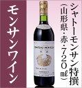 【シャトーモンサン特選 赤 720ml】このワインにはワインに掛けた一人の男のロマンがあります。山形県のワインシャトーモンサン特選 赤 720ml
