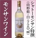 【シャトーモンサン 特選 白 720ml】まるみのある辛口糖分が少ないので料理に合わせやすいワインですシャトーモンサン 特選 白720ml