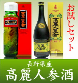 長野県産高麗人参酒お試しセット・送料無料