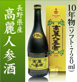 長野県産高麗人参酒(ソフト)4年物