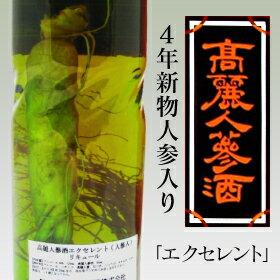 長野県産高麗人参酒(4年物人参入)