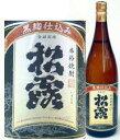 芋焼酎 黒麹仕込みの名品誕生松露酒造 黒麹仕込み1800ml 25度