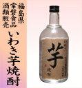【いわき芋焼酎 720ml】いわき市三和町のおんちゃんの芋を使いました25度福島県の焼酎いわき芋焼酎 720ml