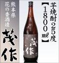 花の香酒造芋焼酎「茂作(もさく)」(一升・25度)/箱無о_芋焼酎
