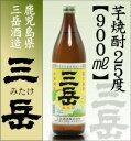 三岳酒造芋焼酎「三岳(みたけ)」(900ml・25度・箱無)お一人様2本まで