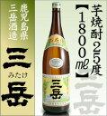 三岳酒造芋焼酎「三岳(みたけ)」(1800ml・25度・箱無...