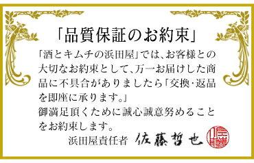 【四合】又兵衛原酒/箱付【福島県推奨】(常温発送)の紹介画像3