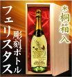 【記念ボトル】彫刻ボトルスワロフスキー100個「幸福」フェリスタス・プレミアムスパークリングワイン(木箱付・750ml)(代引き不可)о_シャンパン&ワイン