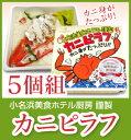 【ヤマト運輸】<400g・5個セット>「大盛りカニピラフ」小名浜美食ホテル 基本送料無料クール代別途