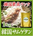 【韓国産】サムゲタン1キロ ■チャングムの公認の韓国商品■