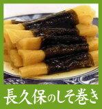 長久保のしそ巻き(40本入) 福島県長久保食品の漬物