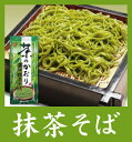 小山の濃口抹茶蕎麦「茶のかおり」干麺(1袋・200g)о_グルメ_岩手県のお土産特集