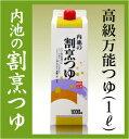 内池の割烹つゆ(1000ml)_つゆの素_福島県推奨品
