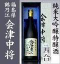【四合】会津鶴乃江酒造「会津中将」純米大吟醸特醸酒/箱付