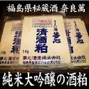 【酒粕】夢心酒造「純米大吟醸の板状酒粕」1kg【常温発送品】о_酒粕