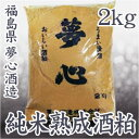 【熟成酒粕】福島県夢心酒造 純米熟成酒粕 漬け用2キロо_酒粕