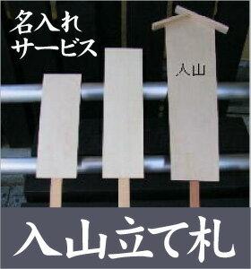【鏡開き用備品】入山/名入れサービス/単品注文不...の商品画像
