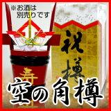 「空っぽの角樽・一升用」(酒は別売)佐川急便指定品о_日本酒_その他の日本酒