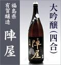 【四合】有賀醸造「陣屋」大吟醸/箱無【福島県産】_クーポン対象品