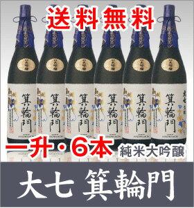 大七酒造「箕輪門純米大吟醸」<一升・6本組>/箱付_同梱不可【クーポン付】