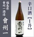 会津・会州一酒造「會州一 辛口酒」<一升>/箱無【福