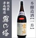 「【新潟県の地酒】霧の塔本醸造(一升)新潟県地酒/箱無