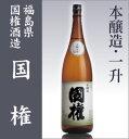 国権酒造「国権 本醸造」<一升>/箱無【福島プライド対象品】