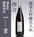 【福島県推奨品】(四合)国権酒造「一吉」限定純米大吟醸火入れ...