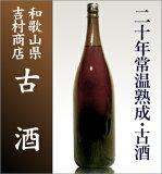 常温熟成古酒の極み長時間かけて醸造した日本酒古酒です。十五年常温熟成原酒19度 一升和歌山県の地酒/吉村秀雄商店【あす楽】十五年常温熟成日本酒古酒原酒(19度・一升)/箱無