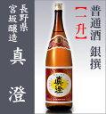 「真澄普通酒「銀撰・赤ラベル」(1800ml)/箱無_全国
