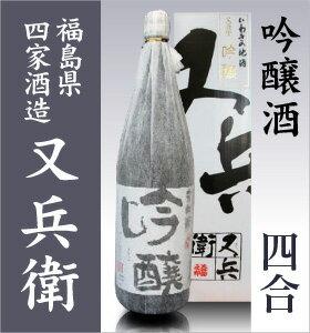 【四合】又兵衛吟醸/箱付【福島県日本酒】【ふくしまプライド対象商品】