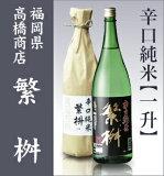 「繁桝(しげます)辛口純米(一升)/箱無
