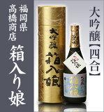 【四合】「繁桝(しげます)大吟醸「箱入り娘」/箱付
