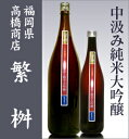 【四合】繁桝(しげます)純米大吟醸中汲み生々/箱無 о_日本酒_純米大吟醸酒