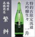「日本酒 繁桝(しげます)限定大吟醸生々(一升)/箱無 (品質保証付き)о_日本酒_大吟醸酒