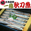 北海道の秋の味覚脂ののった秋刀魚を一塩で仕上げた脂のしみでた焼きたての秋刀魚はサッパリとした大根おろしで。北海道産一塩秋刀魚 5尾