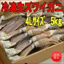 冷凍生ズワイガニ4Lサイズたっぷり5キロ【業務用】【お正月】【新年会】