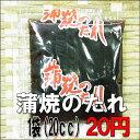 蒲焼のたれ 20cc【土用丑】