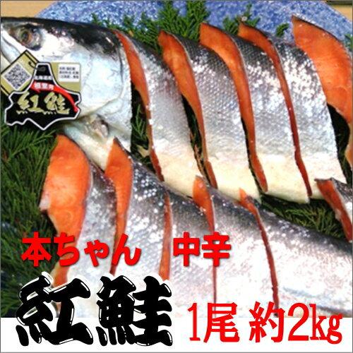 北海道 天然紅鮭 1尾 約2キロ【紅鮭ランキング2位入賞】 【中辛】 【贈り物】 【お歳暮】 【RCP】 【お土産】