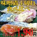 ショッピングおせち 味噌漬け 食べ比べ 4種【贈り物】 【お節】 【朝食】 【お弁当】 鰆 金目鯛 鮭 からす鰈