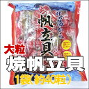 焼帆立貝 大粒 1袋(約40粒)【おやつ】【酒の肴】【おつまみ】【ホタテ】