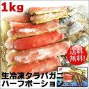 【送料無料】生冷凍たらばがに 1kg【ハーフポーション】【お鍋】