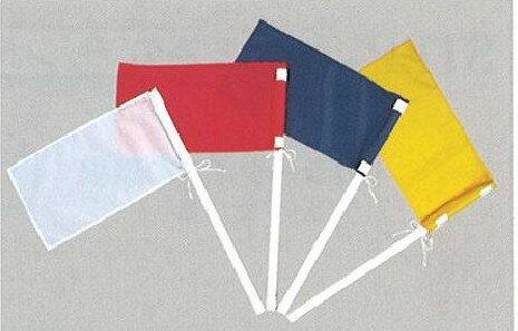 水球用品 セクレタリー 1本(旗白・赤・紺・黄)